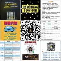 喜讯:邯郸捷程代驾入住鸡泽,服务鸡泽,现招募司机若干名,男女不限。电话:0310--7661616