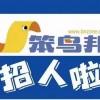 笨鸟邦,是一个在线商务服务平台,创建于2013年,隶属于汇商天下信息技术(北京)有限公司,主要为客户提供注册服务、会计服务、知
