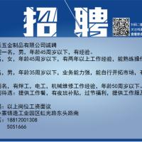 河北冀跃五金制品有限公司诚聘采购经理一名,男,年龄45周岁以下,有经验。会计一名,女,年龄45周岁以下,有两年以上工作经验,