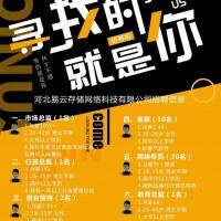 河北易云网络科技公司(邯郸)高薪诚聘市场总监年薪10W+,行政总监年薪6万+,前台接待2名,客服10名,网络专员20名,教育总监1名